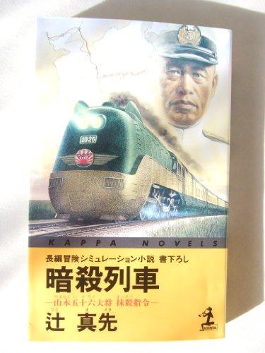 暗殺列車―山本五十六大将抹殺指令 (カッパ・ノベルス)