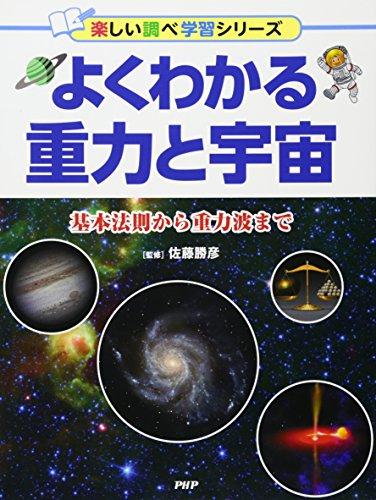よくわかる重力と宇宙 基本法則から重力波まで (楽しい調べ学習シリーズ)