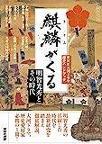 NHK大河ドラマ歴史ハンドブック 麒麟がくる: 明智光秀とその時代 (NHKシリーズ NHK大河ドラマ歴史ハンドブック)