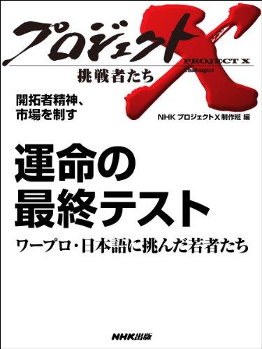 「運命の最終テスト」~ワープロ・日本語に挑んだ若者たち ―開拓者精神、市場を制す プロジェクトX~挑戦者たち~
