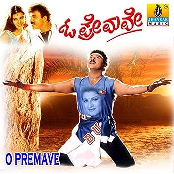 O Premave (Original Motion Picture Soundtrack)