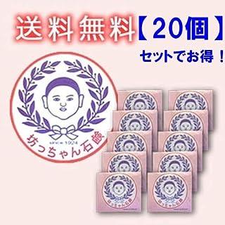 【20個】釜出し一番石けん 坊っちゃん石鹸 175g×20個まとめ買い