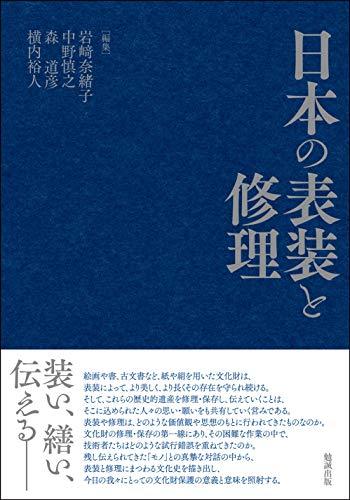 日本の表装と修理