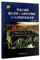 黑龙江嘉荫晚白垩世—古新世生物群、K-Pg界线及恐龙灭绝