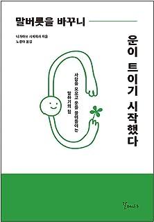 韓国語書籍, 성공담, 人間関係/말버릇을 바꾸니 운이 트이기 시작했다 - 나가마쓰 시게히사/사람을 모으고 운을 끌어들이는 말하기의 힘/韓国より配送