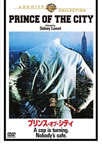 プリンス・オブ・シティ [DVD]