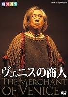 劇団四季 ヴェニスの商人 [DVD]