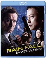 レイン・フォール/雨の牙 [Blu-ray]