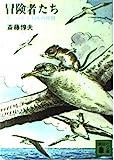 冒険者たち―ガンバと15匹の仲間 (講談社文庫 さ 12-1)