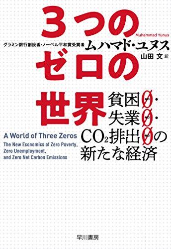 3つのゼロの世界――貧困0・失業0・CO2排出0の新たな経済の詳細を見る