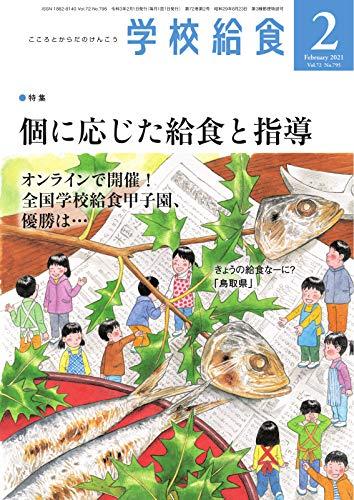 学校給食 2021年2月号 (2021-01-15) [雑誌]