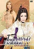 Inner World Evolution インナー ワールド エボリューション 内...[DVD]