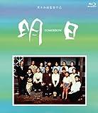 黒木和雄 7回忌追悼記念 TOMORROW 明日[Blu-ray/ブルーレイ]