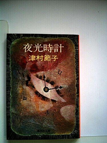 夜光時計 (1982年) (集英社文庫)
