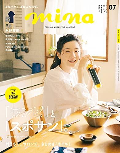 mina(ミーナ) 2021年 07 月号 [雑誌]