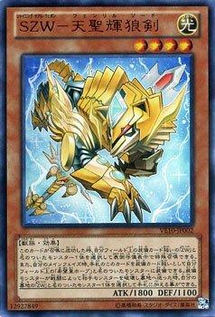 遊戯王カード SZW-天聖輝狼剣(ウルトラレア)/Vジャンプエディション(VE10)