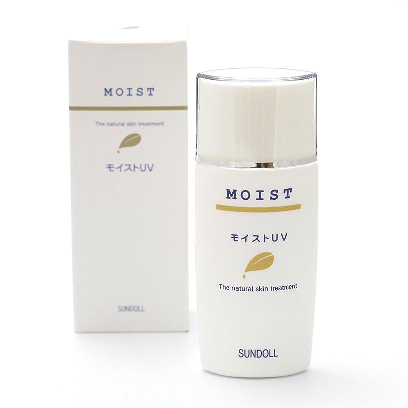 口実憂慮すべきプロット日焼け止めクリーム乳液 モイストUV 紫外線吸収剤不使用 40ml