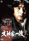 犬神家の一族 上巻[DVD]