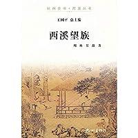 Hangzhou Britannica Xixi Series: Xixi as mayor(Chinese Edition)