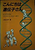 Trigenic Hi - to biotechnology from Mendel ISBN: 4875215045 (1985) [Japanese Import]