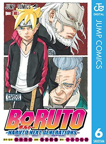 BORUTO-ボルト- -NARUTO NEXT GENERATIONS- 6 (ジャンプコミックスDIGITAL)