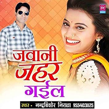 Jawani Jahar Gail (Bhojpuri)
