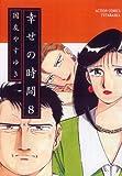 幸せの時間 : 8 (アクションコミックス)