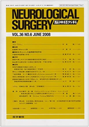NEUROLOGICAL SURGERY (脳神経外科) 2008年 06月号 [雑誌]