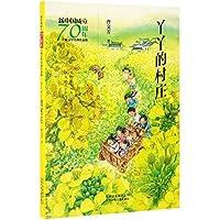 新中国成立70周年儿童文学经典作品集 丫丫的村庄