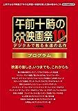 午前十時の映画祭10-FINAL プログラム (キネ旬ムック)