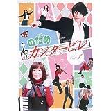 のだめカンタービレ DVD マーケットプレイスDVDセット 全6巻セット[レンタル落ち]