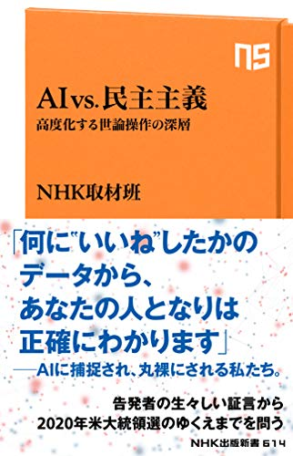 AI vs.民主主義 高度化する世論操作の深層 (NHK出版新書)
