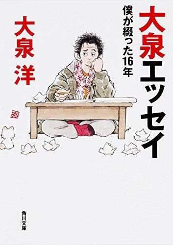 大泉エッセイ 〜僕が綴った16年 (ダ・ヴィンチブックス)