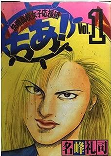 ! 1 Oh Chi Sunny High School Girl cheerleaders (Young Magazine Comics) (1995) ISBN: 4063235262 [Japanese Import]