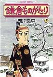 鎌倉ものがたり 24 (アクションコミックス)