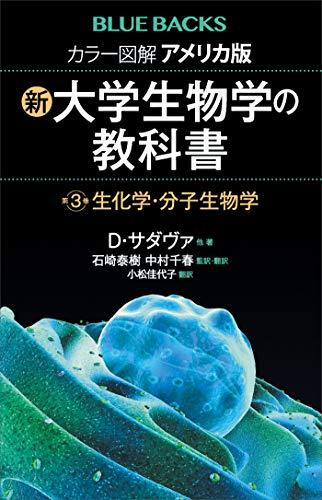カラー図解 アメリカ版 新・大学生物学の教科書 第3巻 生化学・分子生物学 (ブルーバックス)
