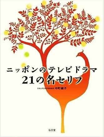 ニッポンのテレビドラマ 21の名セリフ