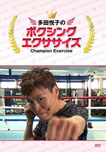 TCエンタテインメント『多田悦子のボクシングエクササイズ』