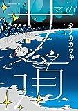 マンガ サ道~マンガで読むサウナ道~(2) (モーニングコミックス)