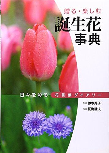 誕生花事典―日々を彩る花言葉ダイアリー
