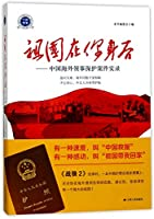 Memoir of Consular Protection Cases (Chinese Edition)