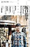 ユリイカ 2016年1月臨時増刊号◎総特集=坂口恭平 -『0円ハウス』『独立国家のつくりかた』『現実脱出論』から『家族の哲学』へ・・・複数のレイヤーを生きる