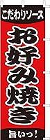 のぼり旗 (nobori) 「お好み焼き」nk137 (5枚組)