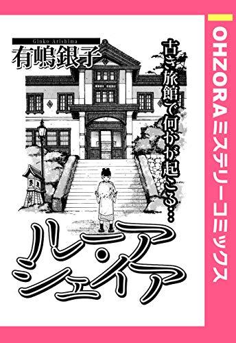 ルーア・シェイア 【単話売】 (OHZORA ミステリーコミックス)