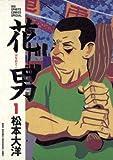 花男(1) (ビッグコミックス)