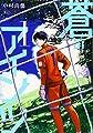 蒼のアインツ(1) (ヤンマガKCスペシャル)