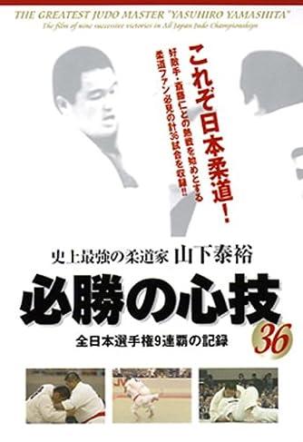 山下泰裕必勝の心技36☆(DVD)☆ (<DVD>)