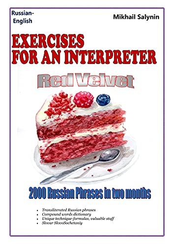 Red Velvet: Exercises for an interpreter (Transliterated Russian English dictionary with Compound words Book 1) (English Edition)