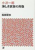 小沢一郎 淋しき家族の肖像 (講談社+α文庫)