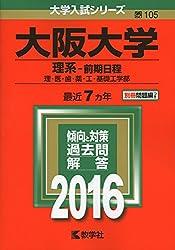 大阪大学(理系−前期日程) (2016年版大学入試シリーズ)・赤本・過去問